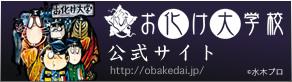 obakedai_banner.jpg