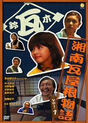 湘南瓦屋根物語Vol.1