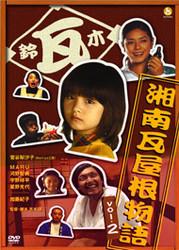 湘南瓦屋根物語Vol.2