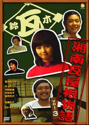湘南瓦屋根物語Vol.3