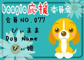 beagle応援委員会