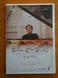 スーパーピアノレッスンDVD