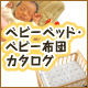 20100414_babybed_80x80.jpg