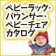 20100414_babyrack_80x80.jpg