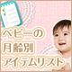 20100703_baby_list_80x80.jpg