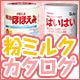 20100716_milk_80x80.jpg