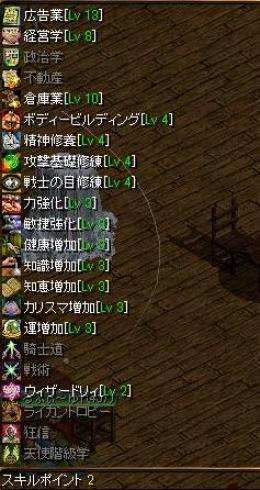 ギルドスキル00.jpg
