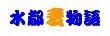 水都麦物語 ロゴ1.jpg