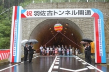 羽佐古トンネル
