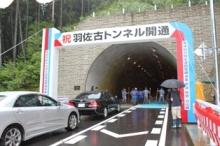 羽佐古トンネル 3