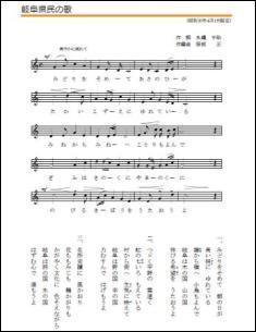 岐阜県民の歌