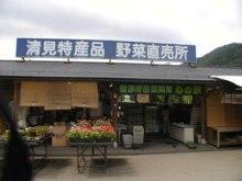 清見特産品野菜直売所
