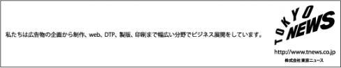 東京ニュース