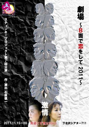 劇場~B面で恋をして2011~チラシ表