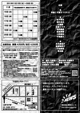 劇場~B面で恋をして2011~チラシ裏