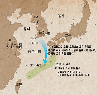 韓国から沖縄
