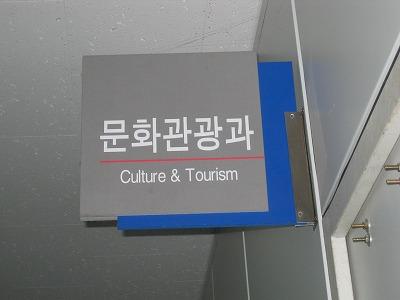 文化観光課入り口