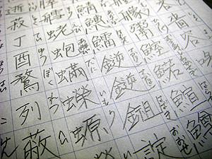 漢検練習1