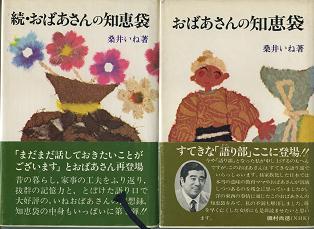 おばあさんの知恵袋・正続・文化出版局.JPG