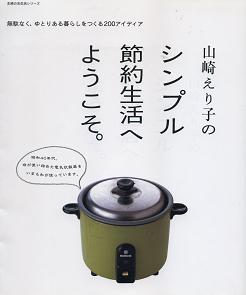 山崎えり子のシンプル節約生活へようこそ。・主婦の友社・2005年.JPG