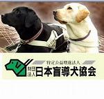 日本盲導犬協会.jpg