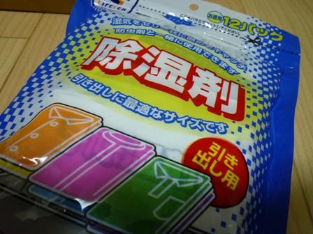 部屋の掃除 001.JPG