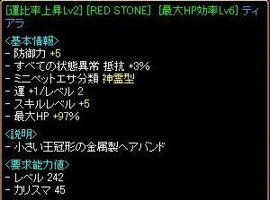RedStone 10.07.05[00]