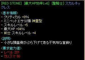 RedStone 10.05.23[00]