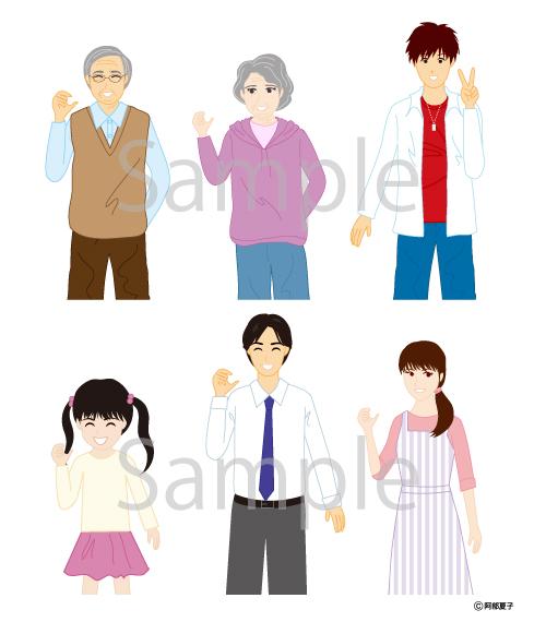 イキイキとした家族のイラスト