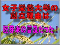 女子栄養大学の使命!胚芽米の普及!