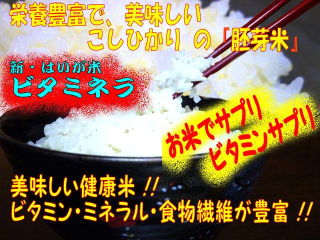 ビタミネラ・会津産コシヒカリ