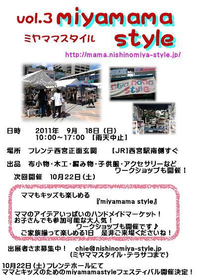 miyamamaブログ.JPG