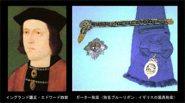 R:エドワード4世の肖像画&ガーター勲章