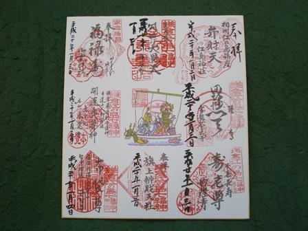 鎌倉七福神巡り色紙