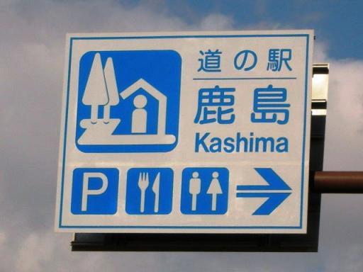 道の駅「鹿島」 標識