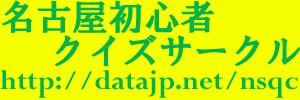 nsqc-logo2