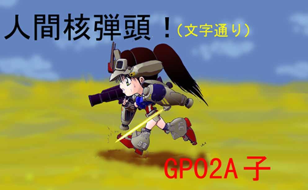 GP02A子