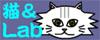 猫&Labバナー