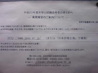 平成20年度弁理士試験合格発表 特許庁掲示場 実務研修.jpg