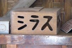 武相荘12