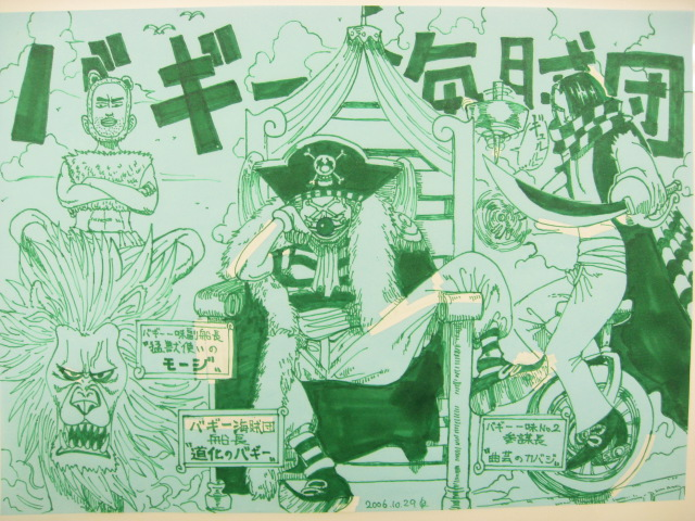 バギー海賊団 クロネコ海賊団より、比較的うまくいったMOSHA 今頃、何をやってんだ... バギ