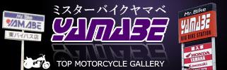 ミスターバイク ヤマベ
