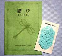 横浜マリタイムミュージアムで買った結びの本とナポレオンマット