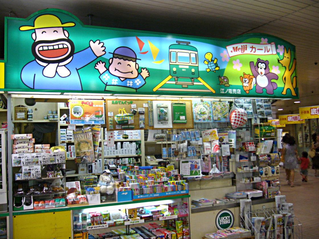 明治製菓のカールおじさんが笑顔でお出迎え!藤沢駅の売店