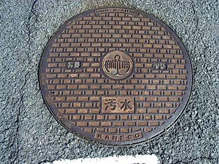 松山空港航空局汚水のマンホールの蓋