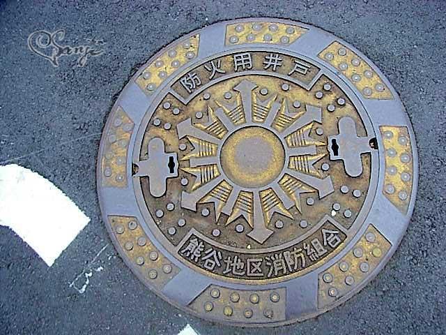 熊谷地区消防組合と書かれた防火用井戸蓋