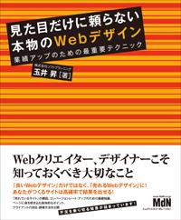 玉井氏のWEB本.jpg