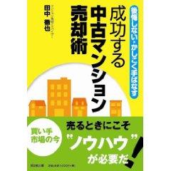 田中さんのマンション本.jpg