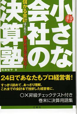 高瀬さんの本