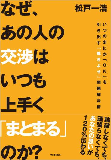 松戸氏の交渉本.jpg